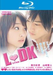 【Blu-ray】L・DK