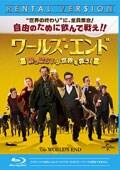 【Blu-ray】ワールズ・エンド 酔っぱらいが世界を救う!