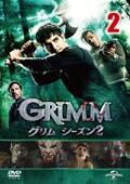 GRIMM/グリム シーズン2 vol.2