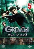 GRIMM/グリム シーズン2 vol.5