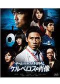 【Blu-ray】チーム・バチスタFINAL ケルベロスの肖像