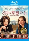 【Blu-ray】8月の家族たち