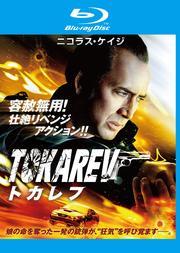 【Blu-ray】トカレフ