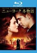 【Blu-ray】ニューヨーク 冬物語