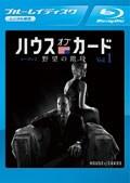 【Blu-ray】ハウス・オブ・カード 野望の階段 シーズン 2 Vol.1