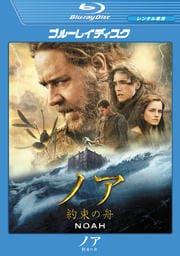 【Blu-ray】ノア 約束の舟