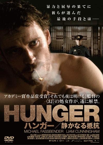 HUNGER/ハンガー 静かなる抵抗