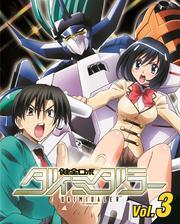 健全ロボ ダイミダラー Vol.3