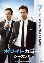 ホワイトカラー シーズン5 vol.7