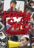 HAMASHO 第1シーズン(1997.10〜1999.9)DVD 2 幻の浜田監督作品を一挙公開!