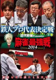 近代麻雀Presents 麻雀最強戦2014 鉄人プロ代表決定戦 下巻