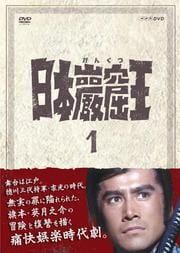 日本巌窟王 1