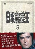 日本巌窟王 3
