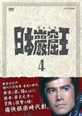 日本巌窟王 4