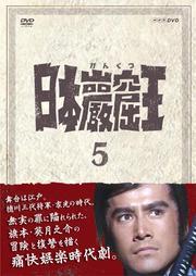 日本巌窟王 5