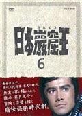 日本巌窟王 6