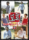 ごぶごぶ 浜田雅功セレクション 12