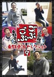 ごぶごぶ 東野幸治セレクション 9