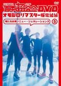 吉本超合金 DVD オモシロリマスター版 5 完結編 「俺たちお笑いニュー・ジェネレーションズ」