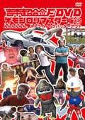 吉本超合金F DVD オモシロリマスター版 1 「んんんんんん、ストライィィクバッターアウト」