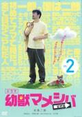 ドラマ 幼獣マメシバ 望郷篇 VOL.2