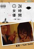 24時間女優-待つ女- 夏菜×Yuki Saito