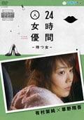 24時間女優-待つ女- 有村架純×草野翔吾