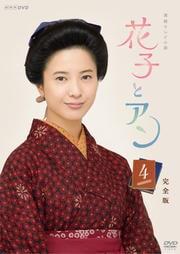 連続テレビ小説 花子とアン 完全版 4