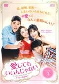 愛してもいいんじゃない <テレビ放送版> Vol.3