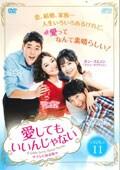 愛してもいいんじゃない <テレビ放送版> Vol.11