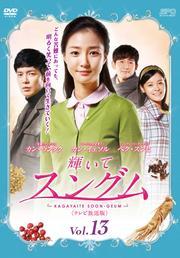 輝いてスングム <テレビ放送版> Vol.13