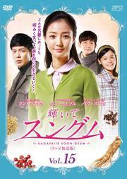 輝いてスングム <テレビ放送版> Vol.15