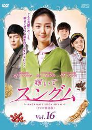 輝いてスングム <テレビ放送版> Vol.16