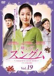 輝いてスングム <テレビ放送版> Vol.19