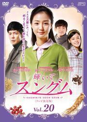 輝いてスングム <テレビ放送版> Vol.20