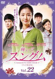 輝いてスングム <テレビ放送版> Vol.22