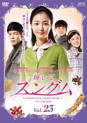 輝いてスングム <テレビ放送版> Vol.23