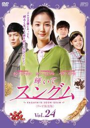 輝いてスングム <テレビ放送版> Vol.24