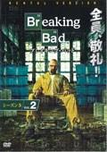 ブレイキング・バッド Season5 (字幕・吹替版) Vol.2