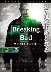ブレイキング・バッド Final Season (字幕・吹替版) Vol.3