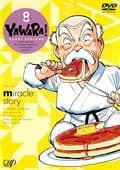 YAWARA! Vol.8