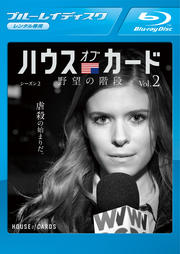 【Blu-ray】ハウス・オブ・カード 野望の階段 シーズン 2 Vol.2