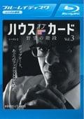 【Blu-ray】ハウス・オブ・カード 野望の階段 シーズン 2 Vol.3