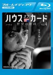 【Blu-ray】ハウス・オブ・カード 野望の階段 シーズン 2 Vol.4