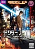 ドクター・フー ニュー・ジェネレーション Vol.5