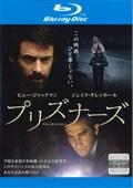 【Blu-ray】プリズナーズ