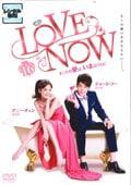 LOVE NOW ホントの愛は、いまのうちに vol.16