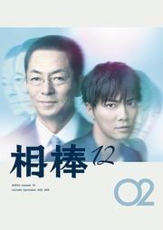 相棒 season 12 2