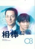 相棒 season 12 3