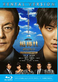【Blu-ray】相棒 −劇場版III− 巨大密室!特命係 絶海の孤島へ